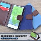 AQUOS SERIE mini SHV31 ケース(手帳型 スマホケース)デニム調 セリエミニSHV31 スマホカバー