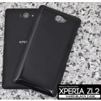 au Xperia ZL2 SOL25 ハードケース ブラック(黒) エクスペリアZL2 スマホケース