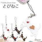 携帯ストラップ キーホルダー とびねこ 猫 ネコ かわいい スマホ バッグ アクセサリー チャーム loyavis ロイヴィスジャパン