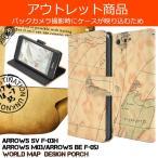 F-03H arrows SV /F-05J arrows Be/arrows M03/arrows Be F-05J  スマホケース 手帳型 レトロ世界地図柄 PVCレザー  アローズ カバー