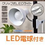 クリップ式ライト LED電球付 クリップライト スポットライト インテリア 間接照明 おしゃれ E26