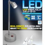 LEDスタンドスポットライト コードレス充電式 ショーケース用スタンドライト 白色
