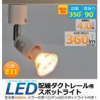 配線ダクトレール用 スポットライト E11 (LED電球付 360lmミラー付ハロゲン) ライティングレール用 照明器具