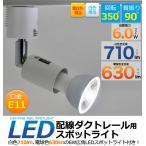 ショッピングled電球 配線ダクトレール用 スポットライト E11 (LED電球付 680lm広角) ライティングレール用 照明器具