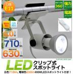 LEDスポットライト クリップ式 クリップライト E11 LED電球付(白色/電球色)  照明器具