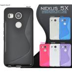 Nexus 5X 専用ケース ソフトケース ウェーブデザインラバー グーグル ネクサス5X スマホケース