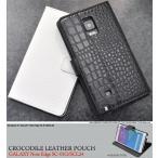 Galaxy Note Edge SC-01G/SCL24 手帳型 スマホケース クロコダイル合皮レザー ギャラクシーノートエッジ