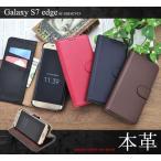 Galaxy S7 edge(SC-02H/SCV33) ケース 手帳型 本皮レザー ギャラクシーS7エッジ スマホカバー