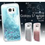 Galaxy S7 edge(SC-02H/SCV33) ケース キラキラ星空ラメ ハードケース ギャラクシーS7エッジ スマホカバー