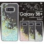 Galaxy S8+ SC-03J/SCV35 ケース トキメキハート 流れる グリッター ラメ  ギャラクシーS8プラス スマホカバー