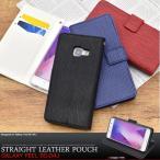 Galaxy Feel SC-04J ケース 手帳型 ストレート PVCレザー ギャラクシーフィール スマホカバー