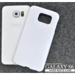 Galaxy S6 SC-05G ハードケース ホワイト(白)  ギャラクシーS6 スマホカバー