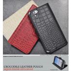AQUOS PHONE ZETA SH-01F 手帳型スマホケース(クロコ合皮レザー)アクオスフォンゼータ カバー