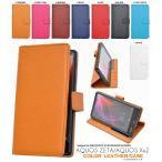 AQUOS ZETA SH-01H AQUOS Xx2 502SH 専用 手帳型ケース 合皮レザー(8色) アクオスフォン スマホケース