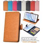 AQUOS sense SH-01K SHV40 AQUOS sense lite SH-M05 兼用 ケース 手帳型 8色展開 PUレザー スマホケース