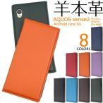 AQUOS sense2 SH-01L Android One S5 SHV43 SH-M08 兼用 ケース 手帳型 シープスキンレザー 羊本革 スマホケース