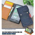 AQUOS Compact SH-02H/ AQUOS SERIE mini SHV33/ AQUOS Xx2 mini 503SH/Disney Mobile on docomo DM-01H ケース 手帳型 PUレザー デニム調 スマホケース