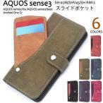 AQUOS sense3 (SH-02M / SHV45 / UQmobile)Android One S7 兼用 ケース 手帳型 ICカード対応スライド収納付 スマホケース