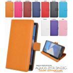 AQUOS ZETA SH-03G 手帳型スマホケース 合皮レザー(全10色) アクオスゼータ カバー