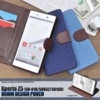 Xperia Z5 (SO-01H/SOV32/501SO) 専用 手帳型ケース デニム調 エクスペリア スマホケース