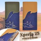 Xperia Z5 (SO-01H/SOV32/501SO) 専用 手帳型ケース ウエスタンデニム エクスペリア スマホケース
