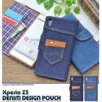 Xperia Z5 (SO-01H/SOV32/501SO) 手帳型ケース デニム風ポケット付 エクスペリア スマホケース