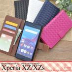 ショッピングエクスペリア Xperia XZ (SO-01J/SOV34/601SO) ケース 手帳型 編み込み PUレザー エクスペリア スマホケース