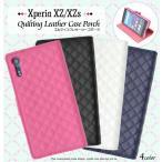 ショッピングエクスペリア Xperia XZ (SO-01J/SOV34/601SO) ケース 手帳型 キルティングレザー エクスペリア スマホケース