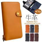 Xperia XZ1 ケース 手帳型 本革 牛革 レザー エクスペリア SO-01K SOV36 701SO スマホケース