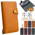 Xperia XZ3 ケース 手帳型 牛革 本皮レザー エクスペリア SO-01L SOV39 801SO スマホケース