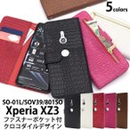 Xperia XZ3 ケース 手帳型 クロコ型押し 合皮レザー ファスナー付 エクスペリア SO-01L SOV39 801SO スマホケース