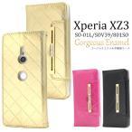 Xperia XZ3 ケース 手帳型 エナメル ラインストーン ミラー付 エクスペリア SO-01L SOV39 801SO スマホケース