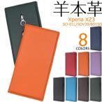 Xperia XZ3 ケース 手帳型 羊本革 シープスキンレザー エクスペリア SO-01L SOV39 801SO スマホケース