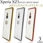 Xperia XZ3 ケース メタリックバンパー ソフトケース 背面 カバー エクスペリア SO-01L SOV39 801SO スマホケース