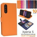 Xperia5 ケース 手帳型 カラー 10色 合皮レザー エクスペリア5 SO-01M SOV41 901SO スマホケース 携帯カバー ストラップホール付
