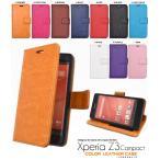 docomo Xperia Z3 Compact SO-02G ケース 手帳型 合皮レザー スマホケース