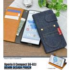 docomo Xperia X Compact (SO-02J) ケース 手帳型 デニム調ジーンズデザイン エクスペリア スマホケース
