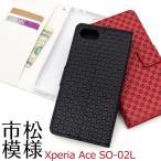 Xperia Ace ケース 手帳型 市松模様 合皮レザー エクスペリア エース SO-02L スマホケース