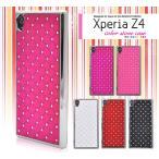 ショッピングエクスペリア Xperia Z4 (SO-03G/SOV31/402SO) ケース ラインストーン ハードケース エクスペリアZ4 スマホケース