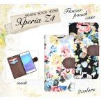 ショッピングエクスペリア Xperia Z4 ケース 手帳型 スマホケース 花柄 エクスペリアZ4(SO-03G/SOV31/402SO) スマホケース