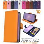 Xperia XZ2 ケース(SO-03K SOV37 702SO)手帳型  PUレザー 選べる10色 エクスペリアXZ2 スマホケース