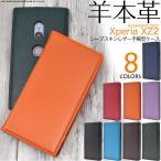 Xperia XZ2 ケース 手帳型 シープスキンレザー 羊本革 エクスペリアXZ2 SO-03K SOV37 702SO スマホケース
