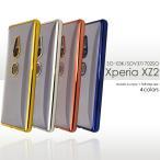 Xperia XZ2 ケース(SO-03K SOV37 702SO)クリア×メタリック TPUソフトバンパー エクスペリアXZ2 スマホケースジャケット