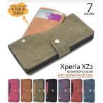 ショッピングエクスペリア Xperia XZ2 ケース(SO-03K/SOV37/702SO)手帳型 スライド式カード収納搭載(ICカード対応) エクスペリアXZ2 スマホケース