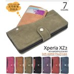 Xperia XZ2 ケース(SO-03K SOV37 702SO)手帳型 スライド式カード収納搭載(ICカード対応) エクスペリアXZ2 スマホケース