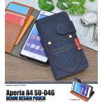 docomo Xperia A4 (SO-04G)専用 ケース 手帳型 デニムデザイン エクスペリアA4 スマホケース