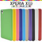 ショッピングエクスペリア Xperia X Performance(SO-04H/ SOV33/502SO) ケース マットカラー エクスペリア スマホケース