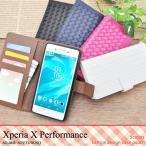 ショッピングエクスペリア Xperia X Performance(SO-04H/ SOV33/502SO) ケース 手帳型 メッシュPUレザー エクスペリア スマホケース
