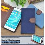 ショッピングエクスペリア Xperia X Performance(SO-04H/ SOV33/502SO) ケース 手帳型 デニム調 エクスペリア スマホケース
