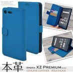 docomo Xperia XZ Premium SO-04J 手帳型ケース 本革レザー エクスペリアXZプレミアム スマホケース